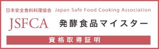 発酵食品マイスター認定試験資格保持証明