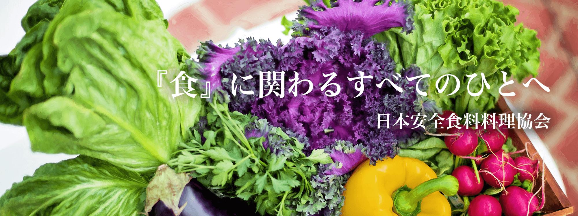 日本安全食料料理協会 | 『食』に関わるすべてのひとへ