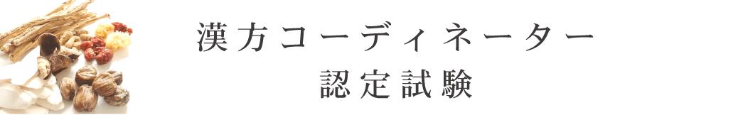 漢方コーディネーター
