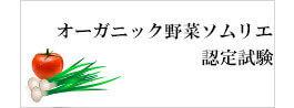 オーガニック野菜ソムリエ