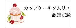 カップケーキソムリエ