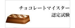 チョコレート資格のチョコレートマイスター認定試験