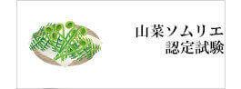 山菜資格の山菜ソムリエ認定試験