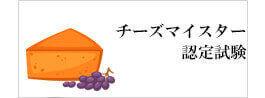 チーズ資格のチーズマイスター認定試験
